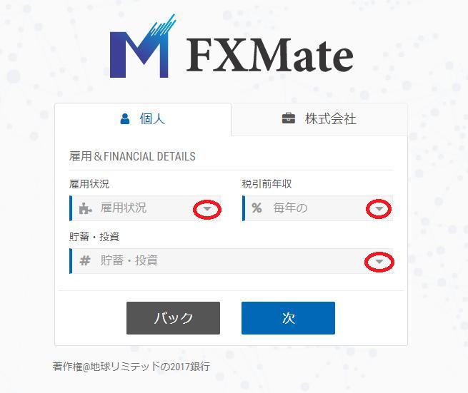 FXMate