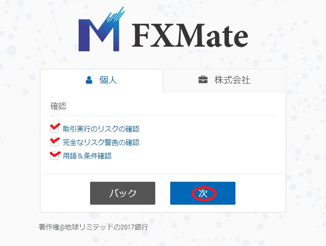 FX-Mate