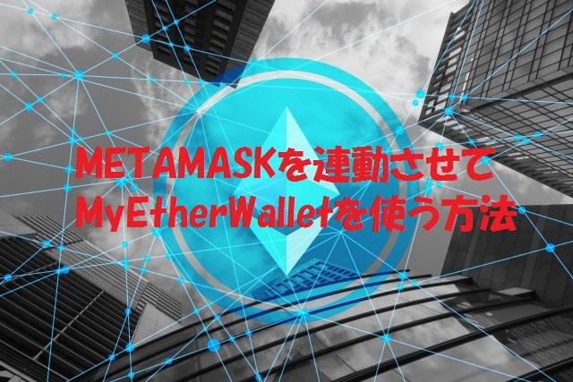 メタマスクと連携